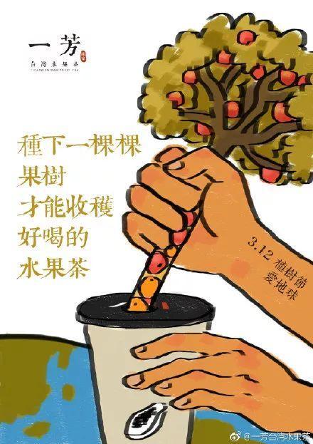 植树节文案、植树节海报宣传标语设计欣赏: 植树节, 你想栽在我心上?插图34