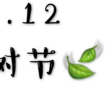 朋友圈配图: 3.12植树节文案+12组九宫格插图75