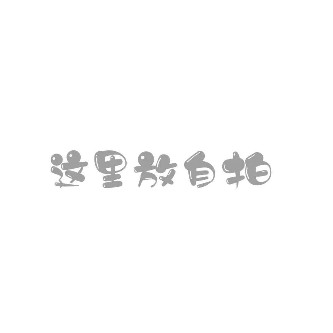 朋友圈配图: 3.12植树节文案+12组九宫格插图5