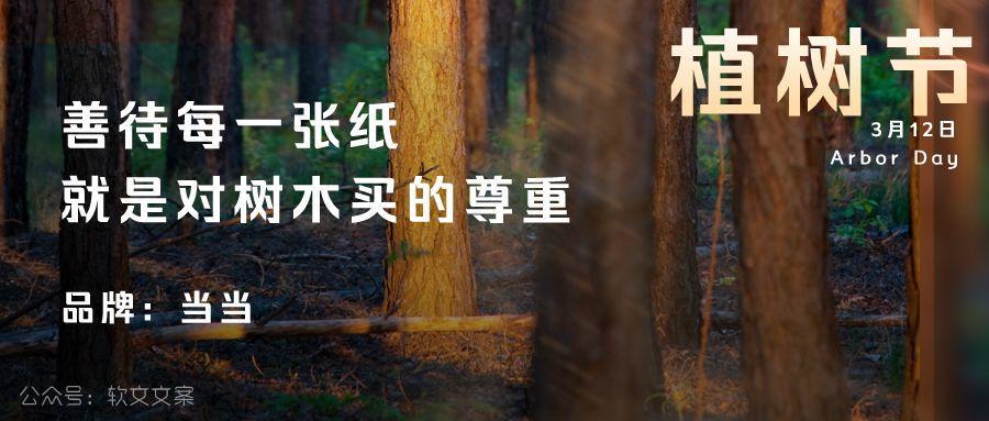 植树节文案、植树节海报宣传标语设计欣赏: 植树节, 你想栽在我心上?插图16