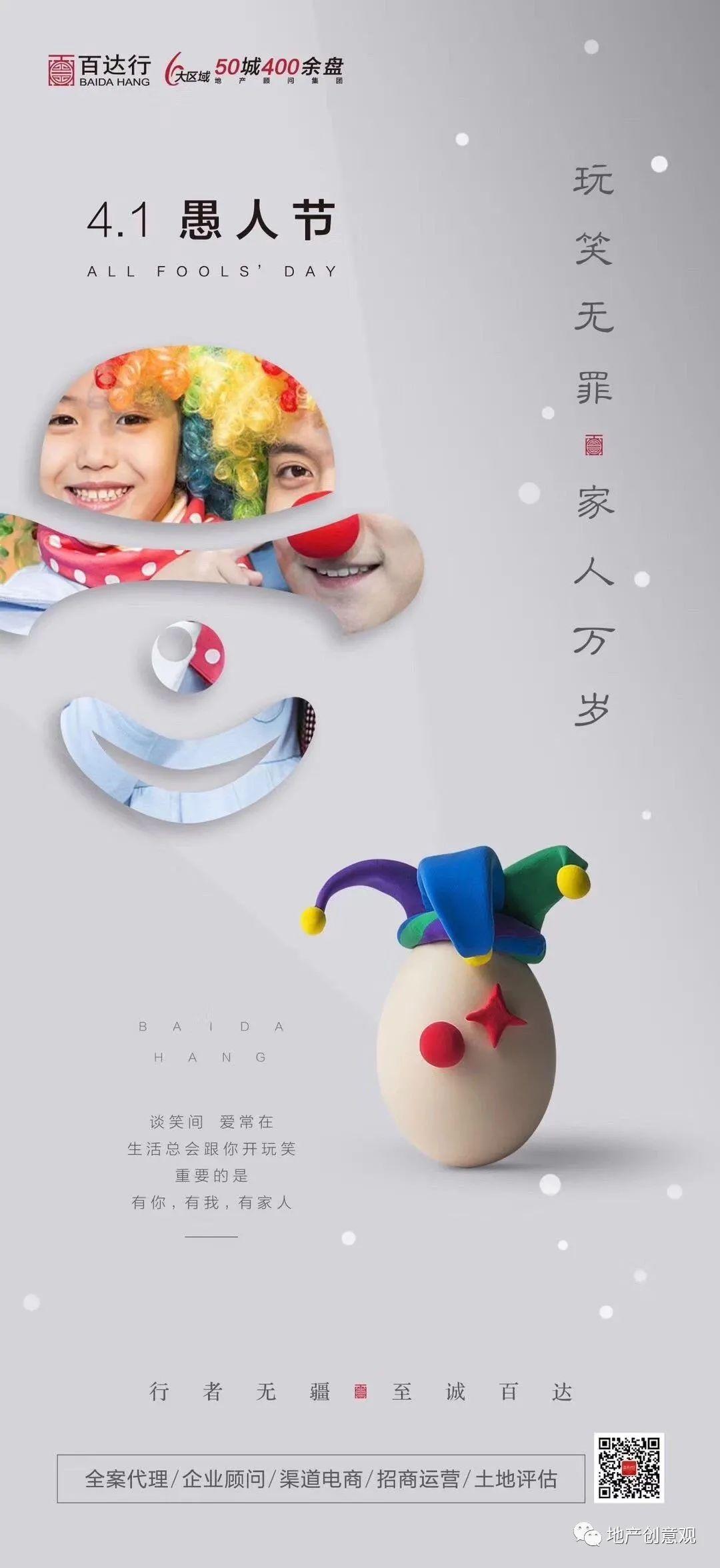 地产广告丨2021愚人节借势海报文案欣赏~插图45