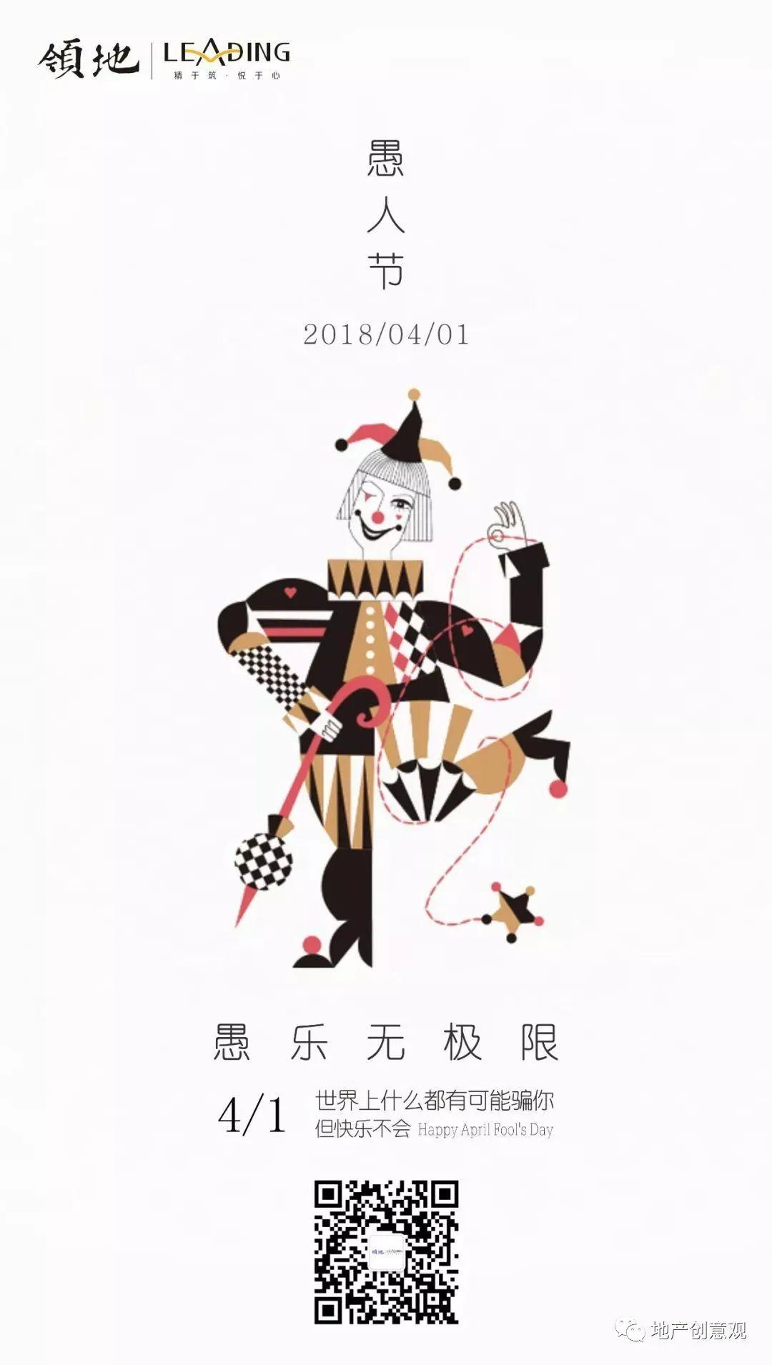 地产广告丨2021愚人节借势海报文案欣赏~插图53