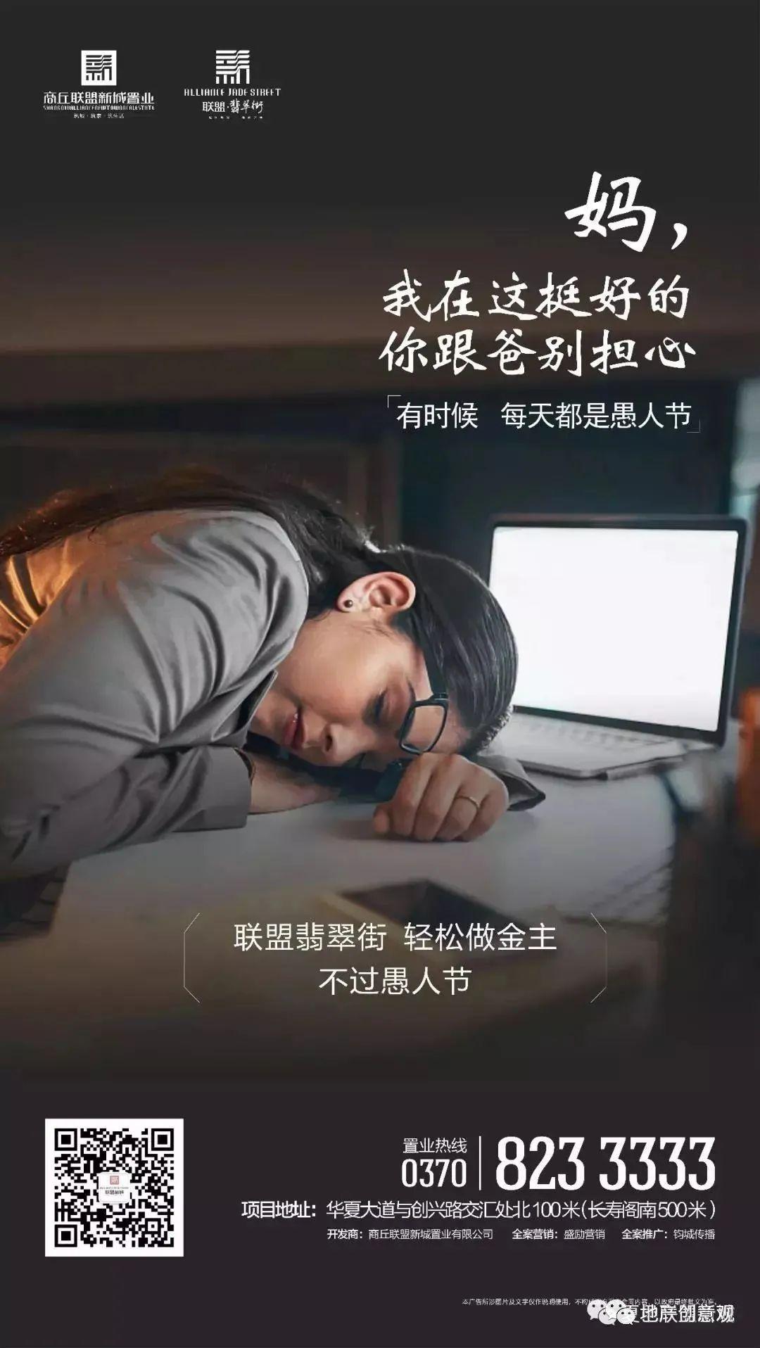 地产广告丨2021愚人节借势海报文案欣赏~插图192