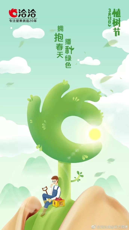 植树节文案、植树节海报宣传标语设计欣赏: 植树节, 你想栽在我心上?插图32