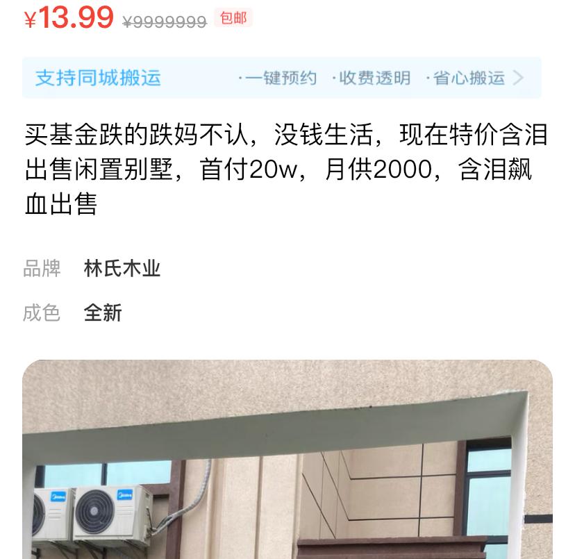 基金大跌,火了闲鱼卖货文案~插图20