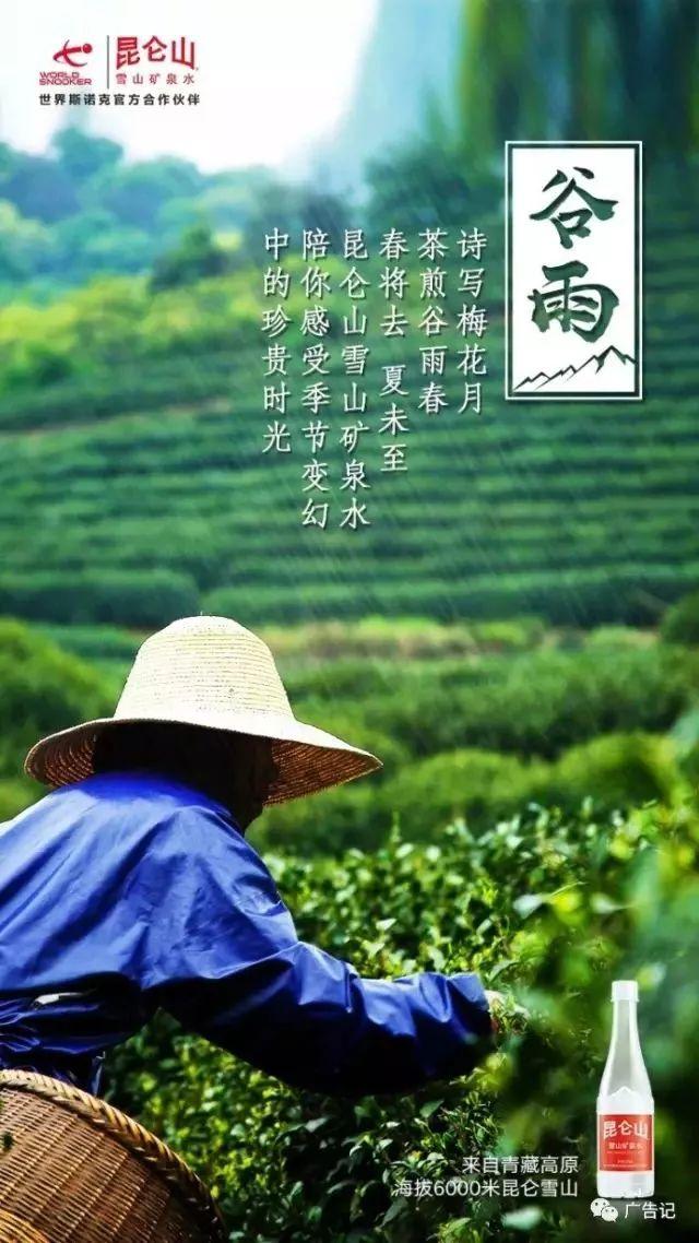 近年各品牌谷雨文案欣赏 : 雨生百谷,招财纳福!插图10
