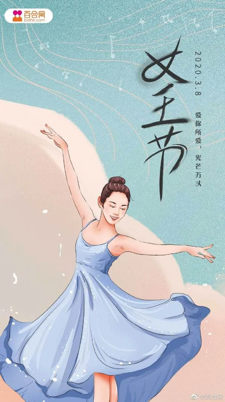 三八女神节 | 文案祝福:愿以美好,呵护你的高光!插图39