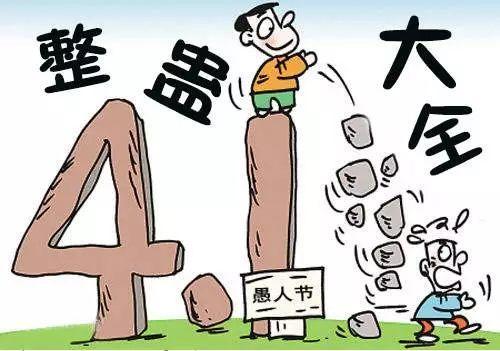 4月1号愚人节整蛊搞笑祝福语说说文案:你的节日愚人节快乐插图