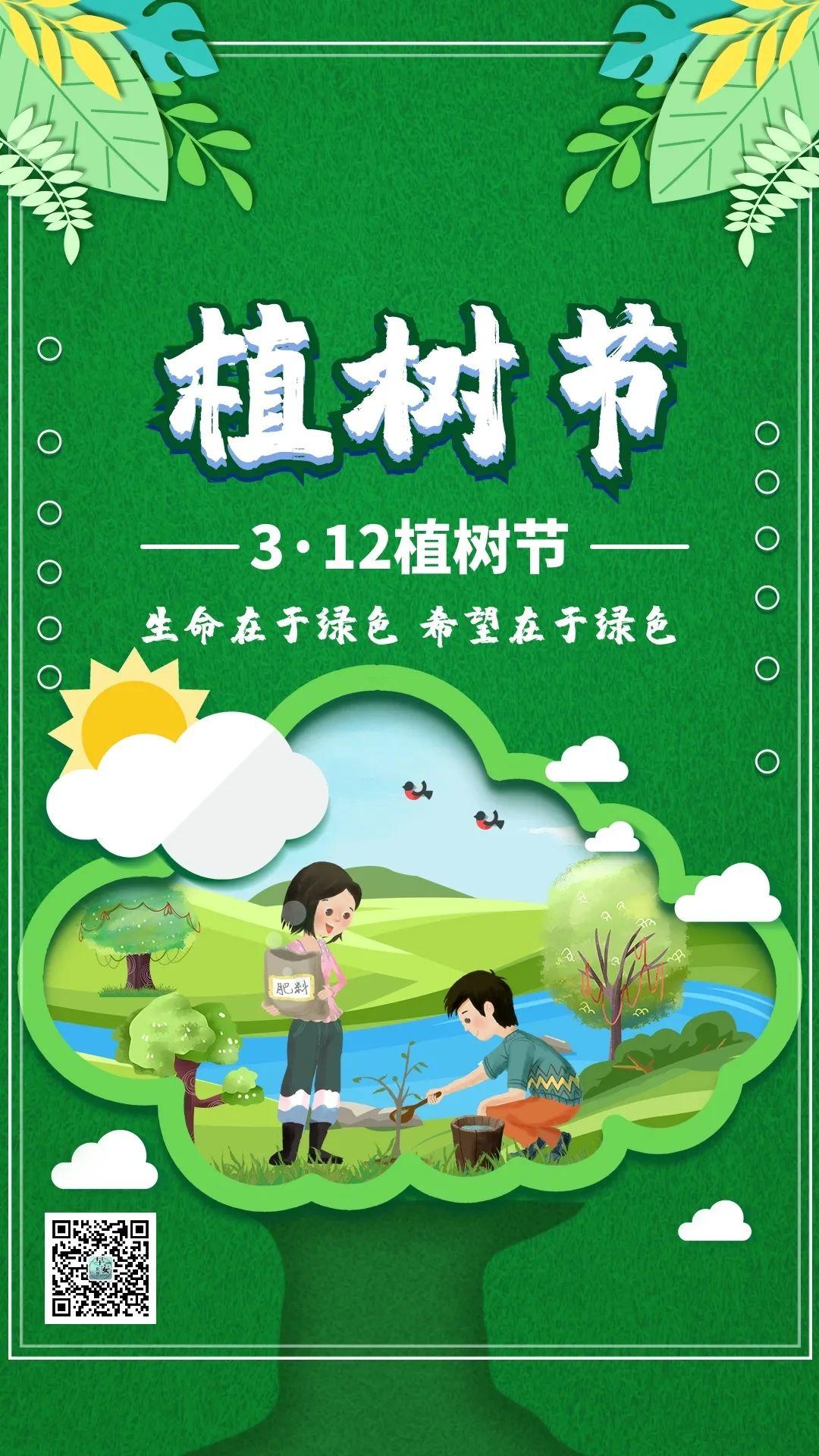 3月12日朋友圈植树节文案:大手拉小手,同栽一片绿!插图