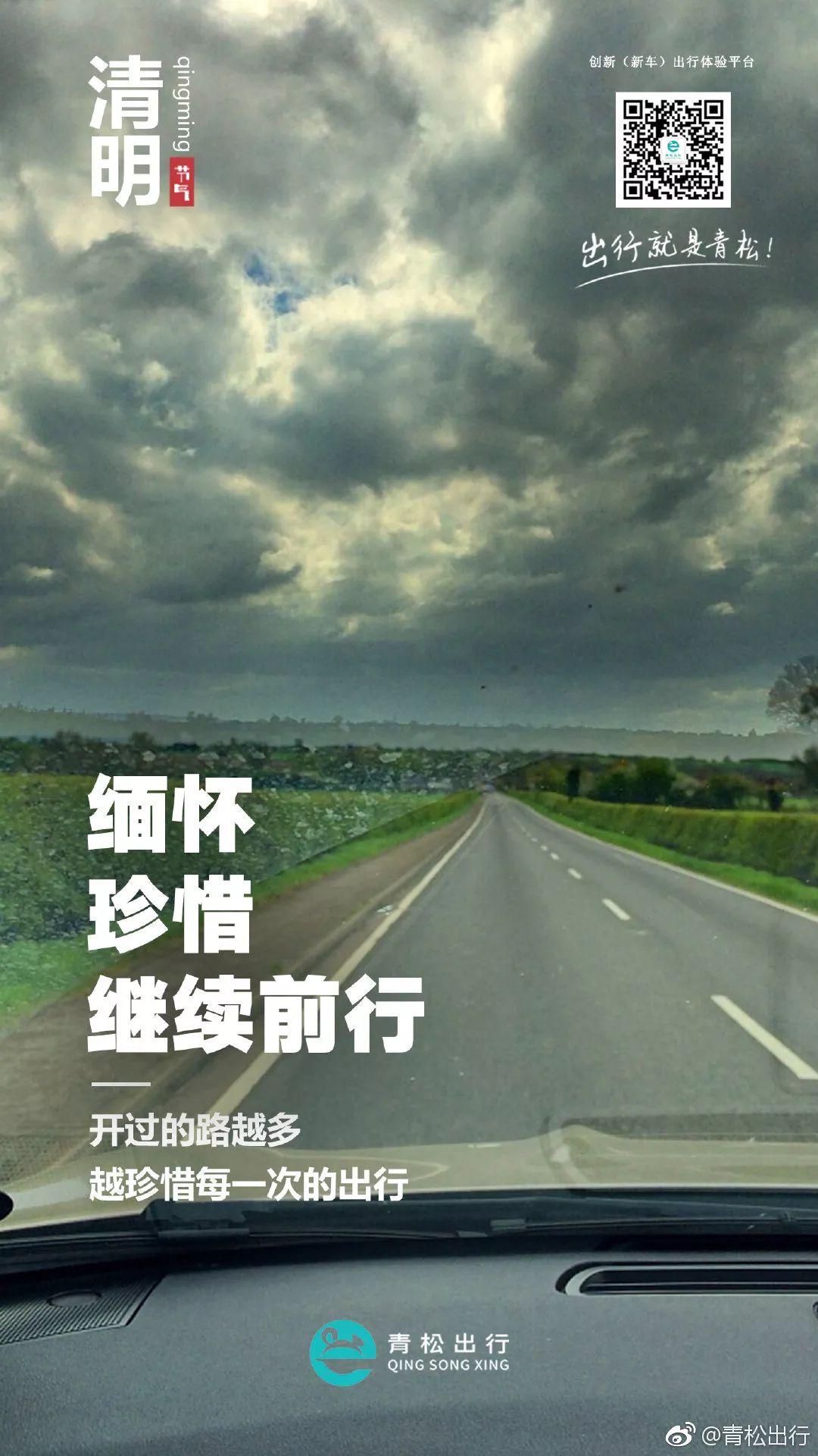 清明节海报文案: 低头追思故人,抬头迈向春天!插图9