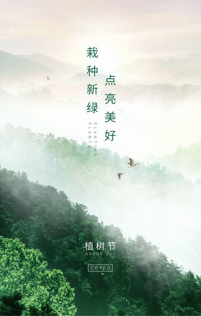植树节文案、植树节海报宣传标语设计欣赏: 植树节, 你想栽在我心上?插图48