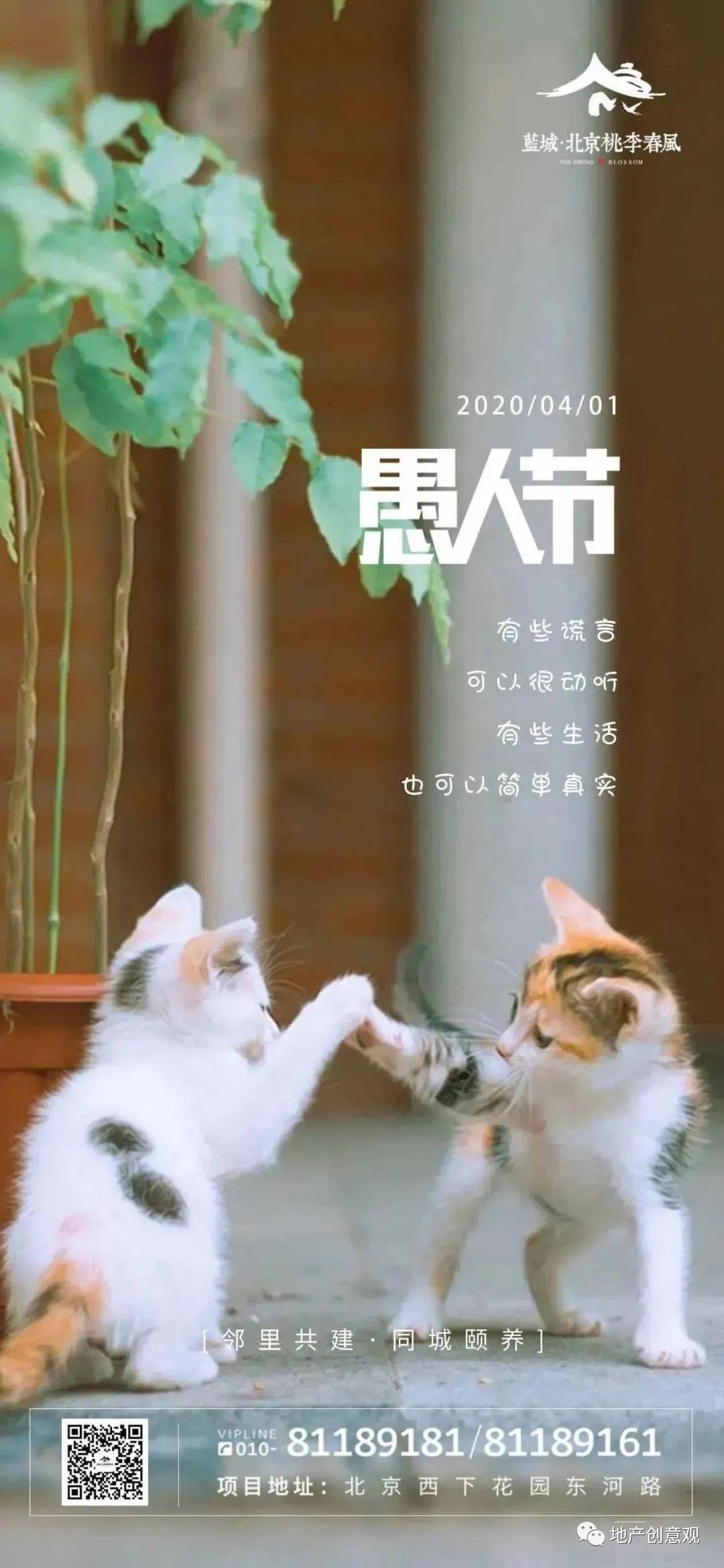 地产广告丨2021愚人节借势海报文案欣赏~插图119