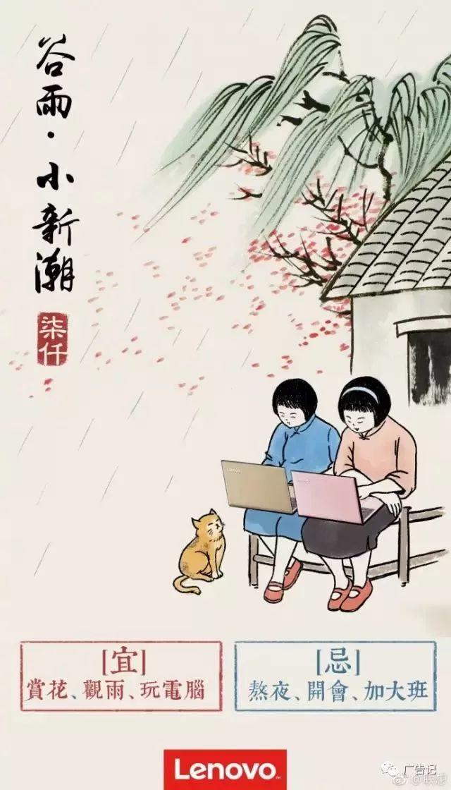 近年各品牌谷雨文案欣赏 : 雨生百谷,招财纳福!插图3