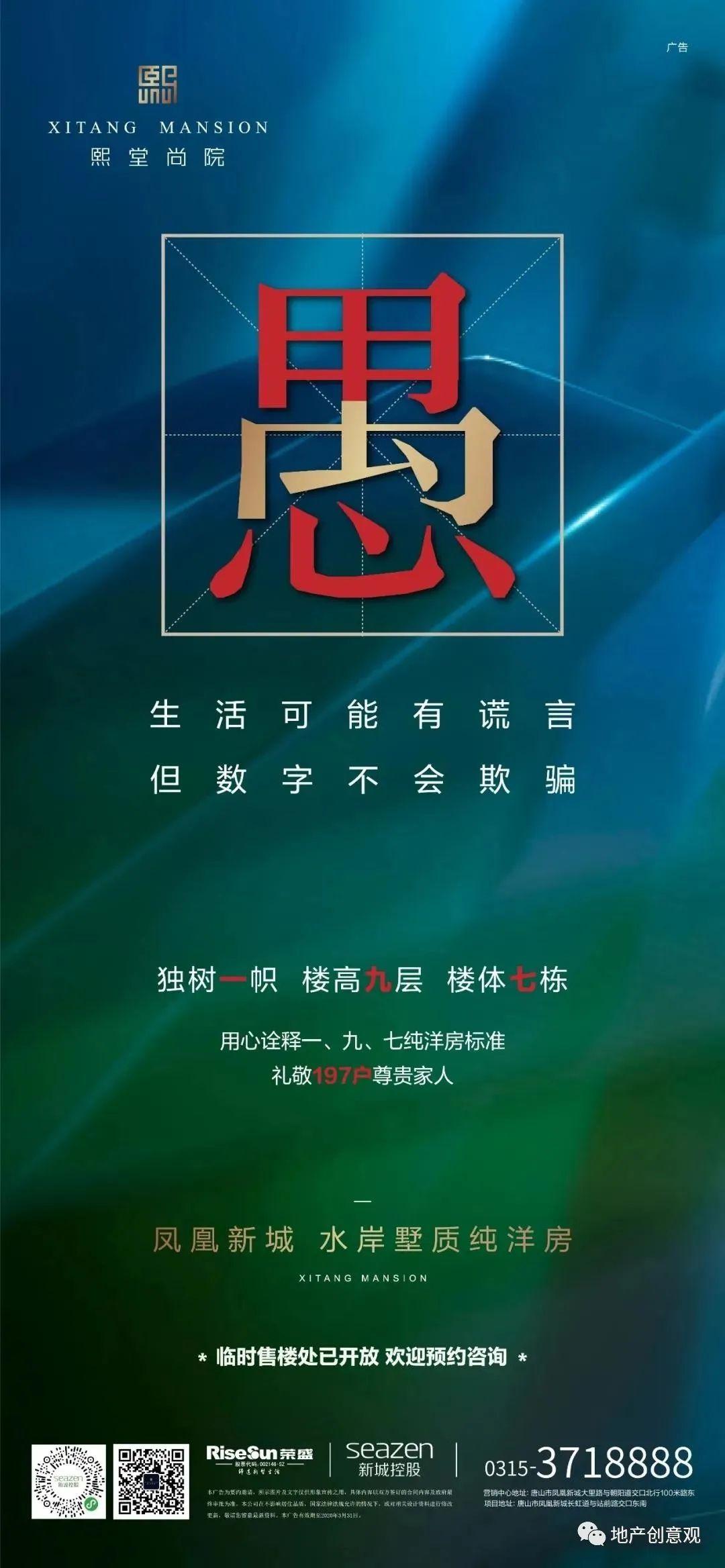 地产广告丨2021愚人节借势海报文案欣赏~插图36