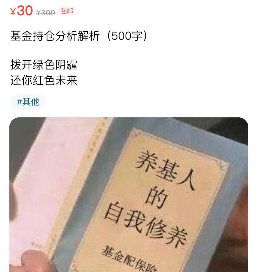 基金大跌,火了闲鱼卖货文案~插图27