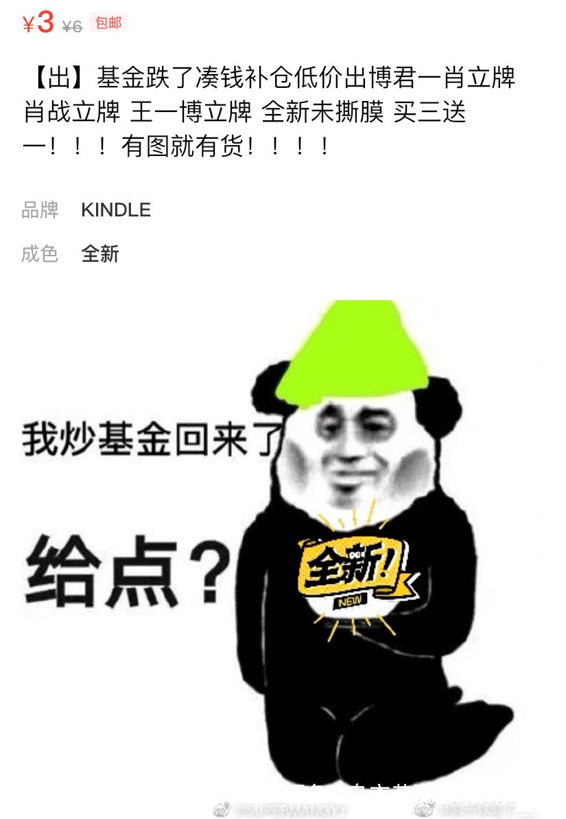 基金大跌,火了闲鱼卖货文案~插图9