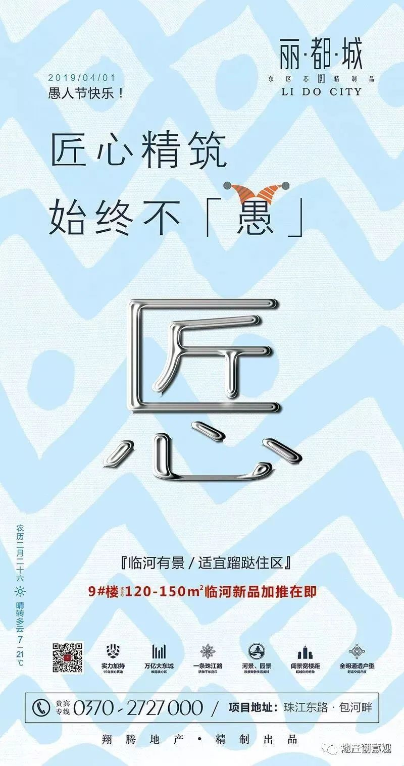 地产广告丨2021愚人节借势海报文案欣赏~插图37