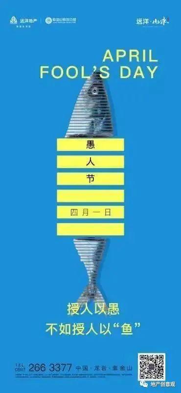 地产广告丨2021愚人节借势海报文案欣赏~插图88