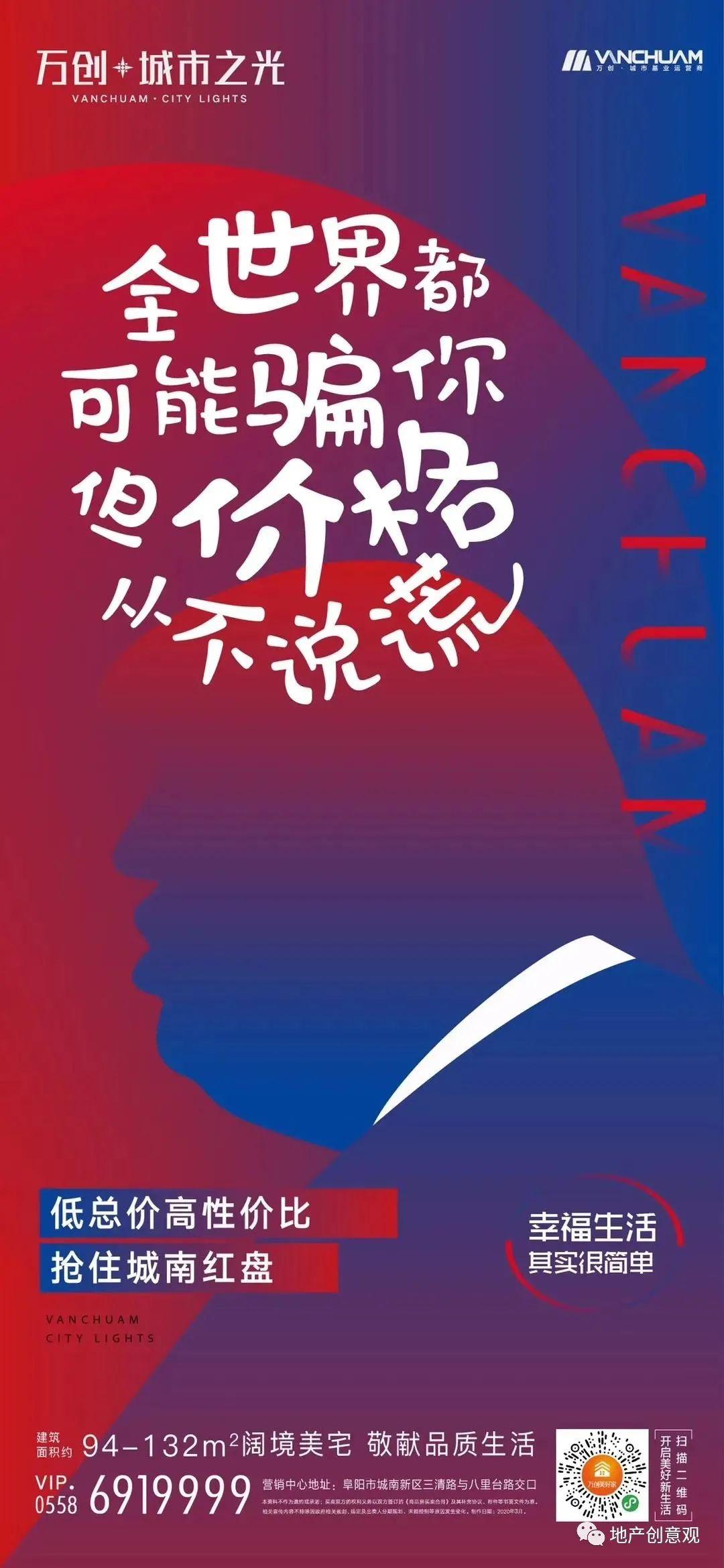 地产广告丨2021愚人节借势海报文案欣赏~插图103