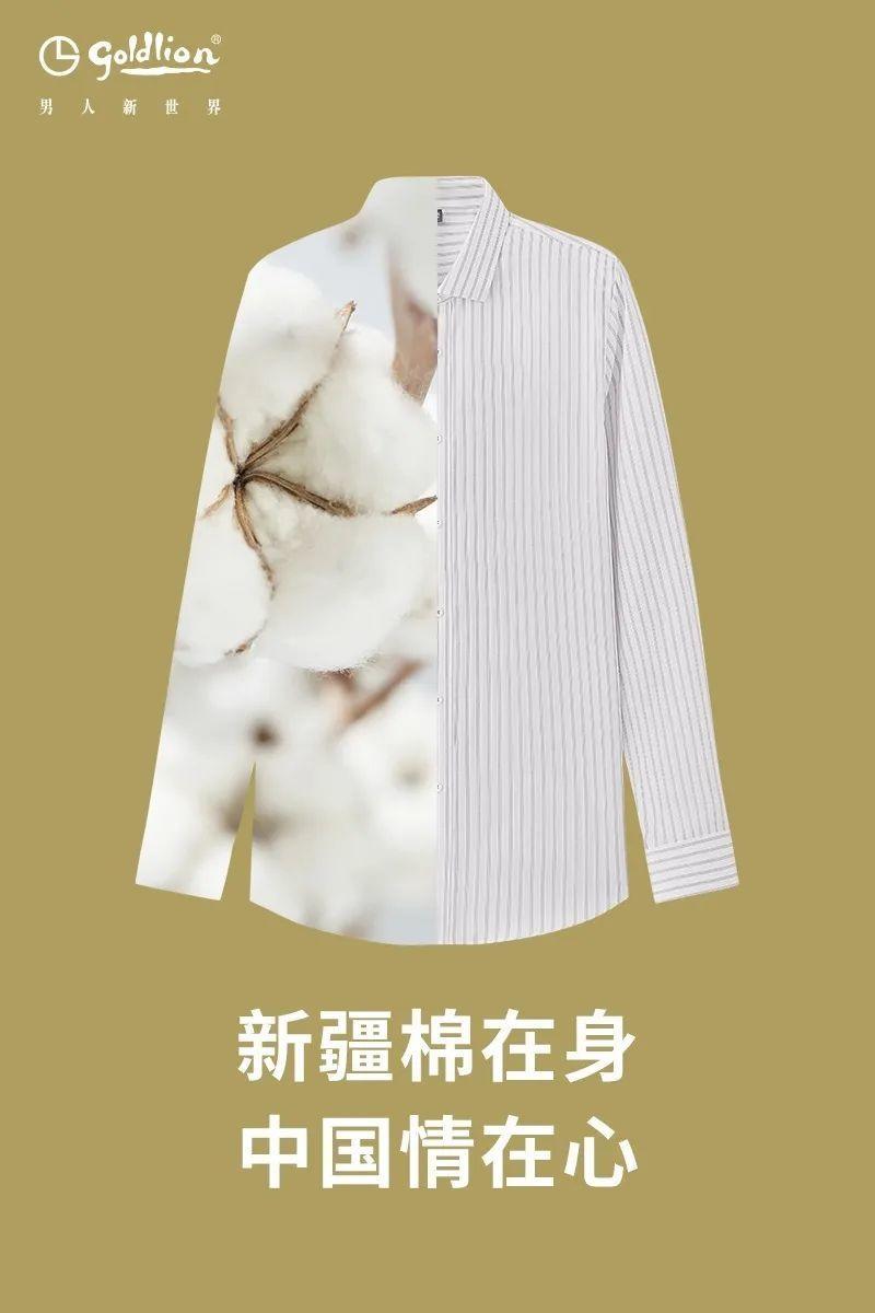 借势支持新疆棉花文案!国产品牌文案欣赏:新疆棉在身,中国情在心!插图