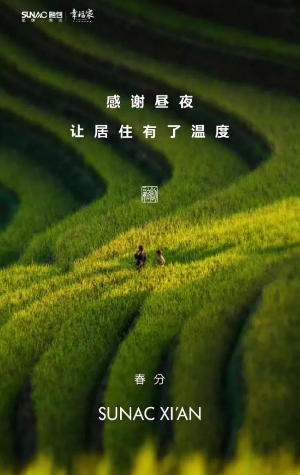 房地产和国内品牌的春分文案分享:  河山经历春天,就有了花的样子。插图6