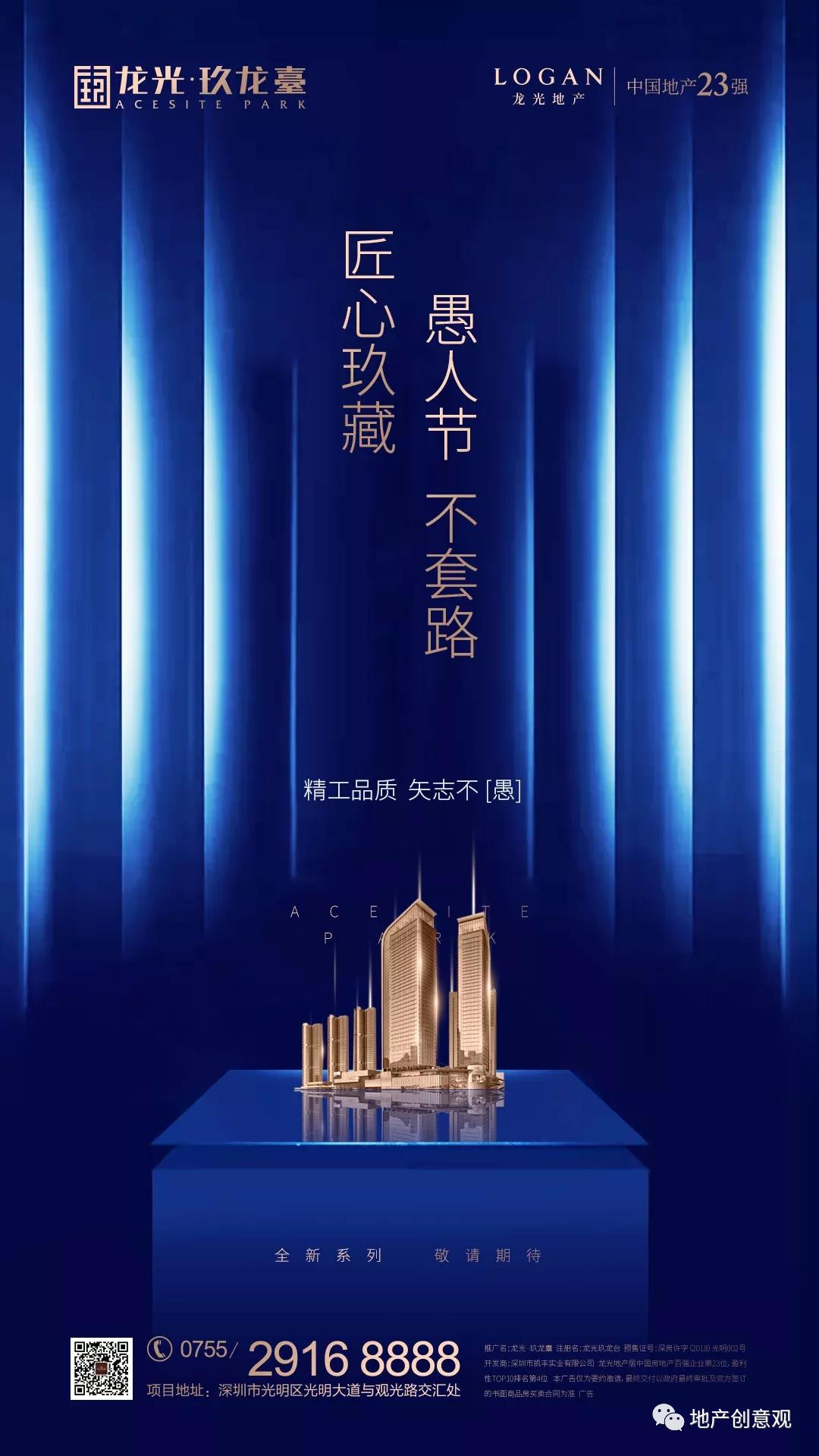 地产广告丨2021愚人节借势海报文案欣赏~插图17