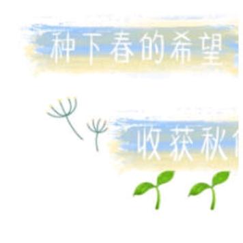 朋友圈配图: 3.12植树节文案+12组九宫格插图57