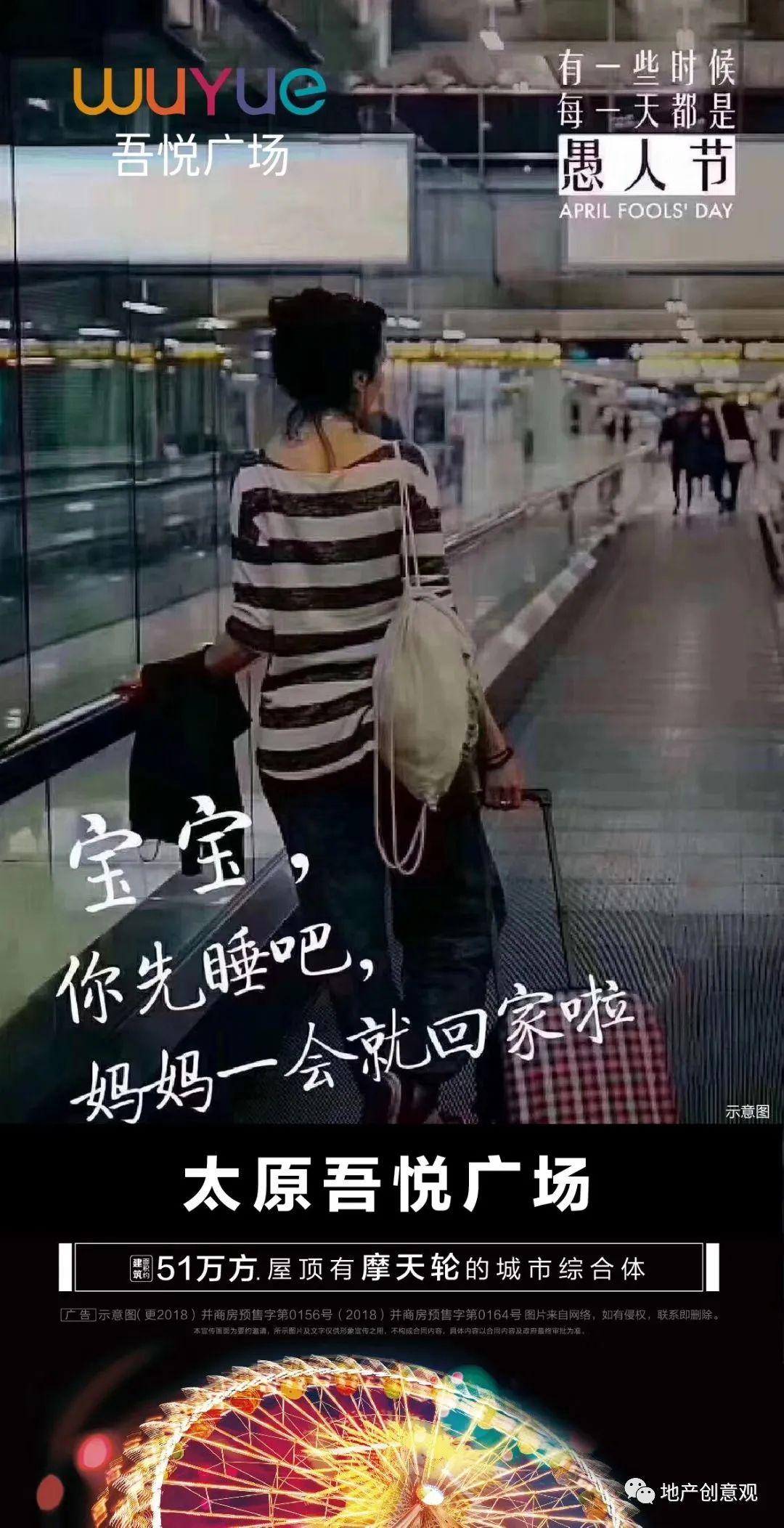地产广告丨2021愚人节借势海报文案欣赏~插图177