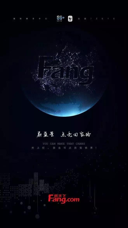 地球一小时文案海报:抬头发现天空中最亮的星!插图32
