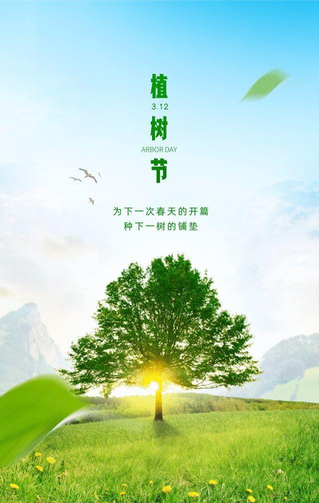 植树节文案、植树节海报宣传标语设计欣赏: 植树节, 你想栽在我心上?插图44