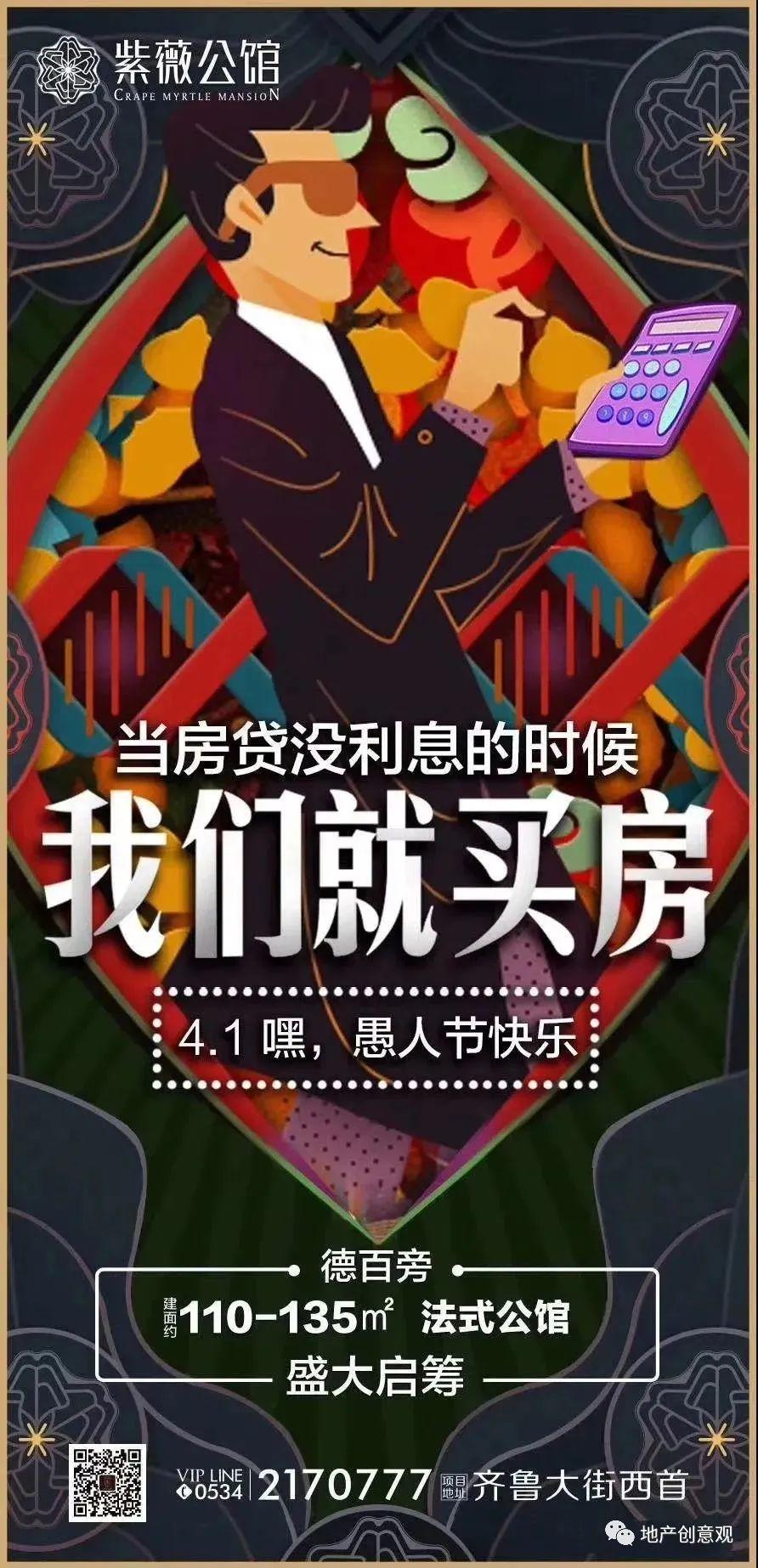 地产广告丨2021愚人节借势海报文案欣赏~插图215