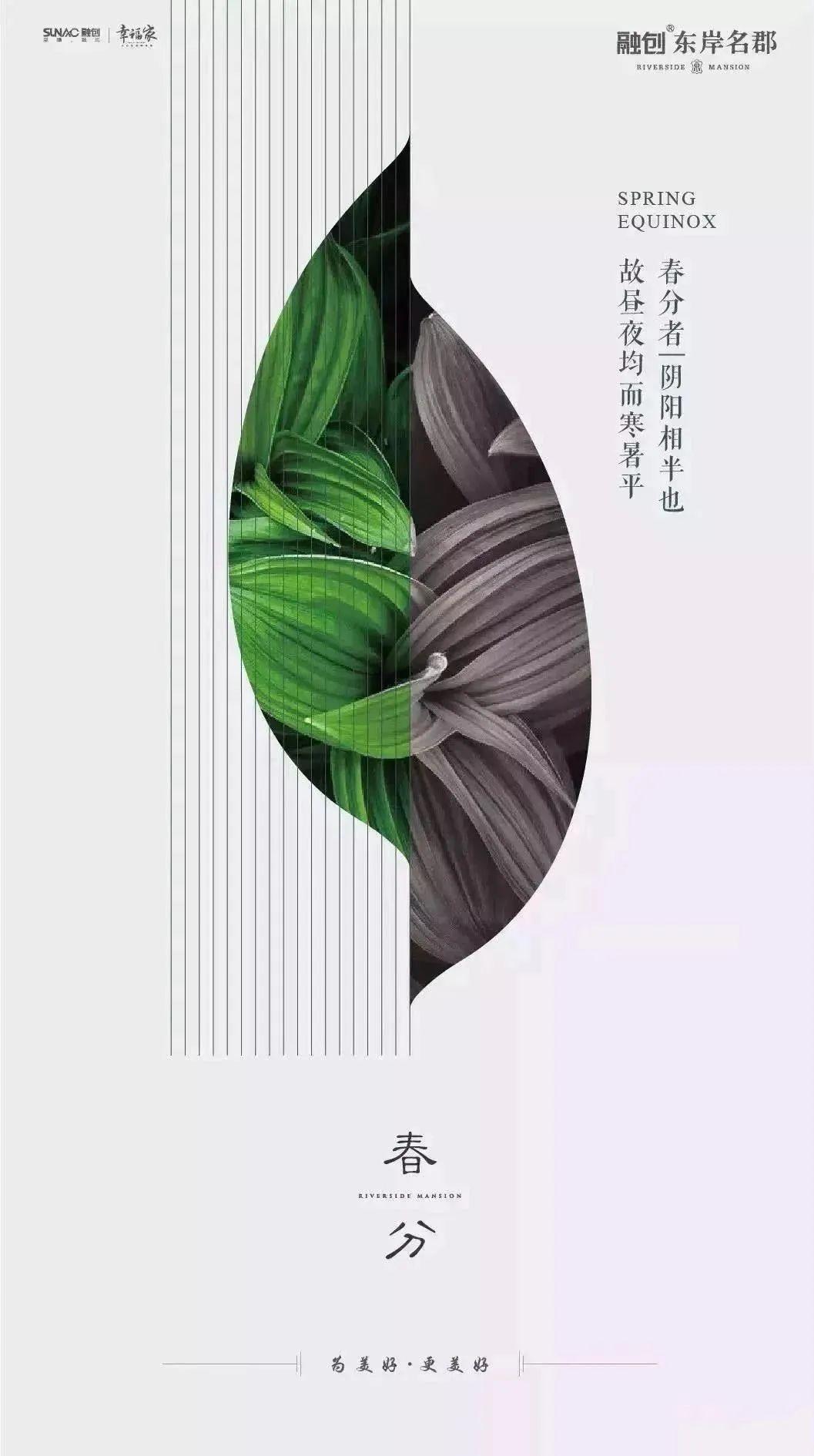 2021春分文案海报 : 吹了你吹过的风算不算相拥?插图15