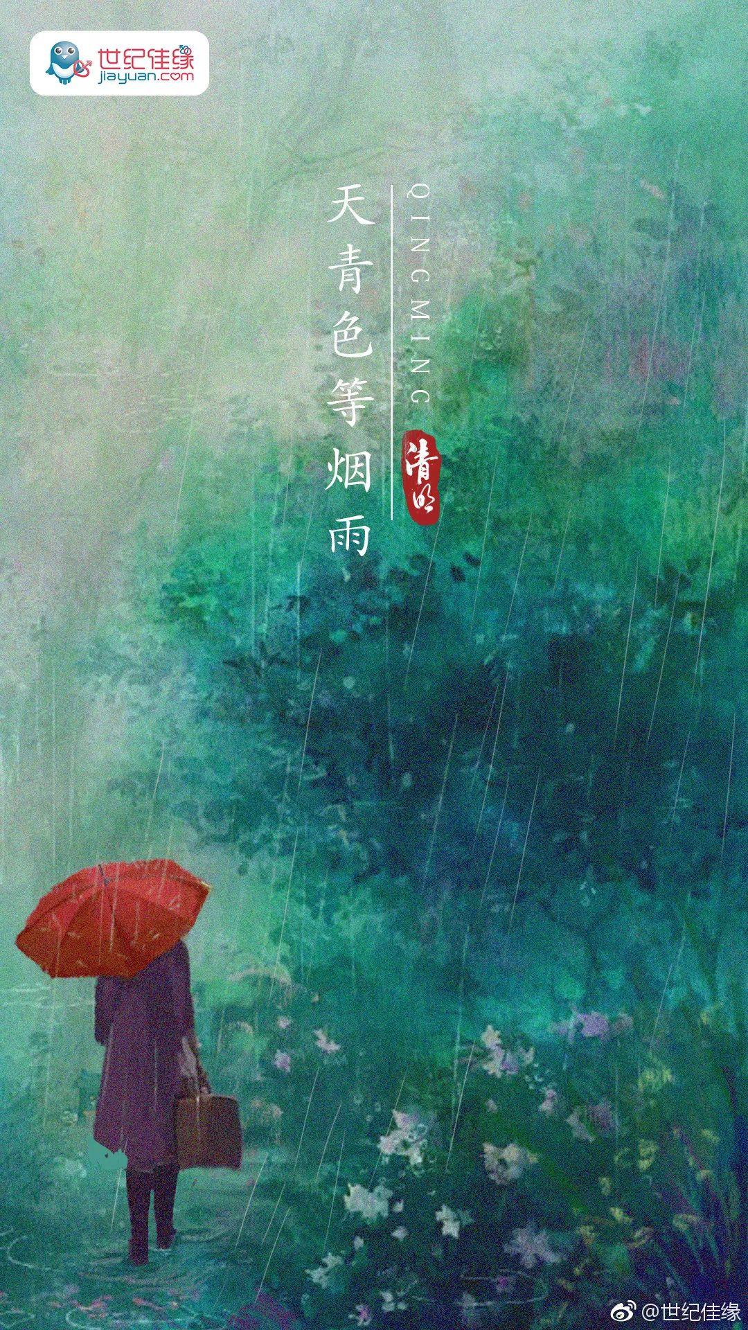 清明节海报文案: 低头追思故人,抬头迈向春天!插图36
