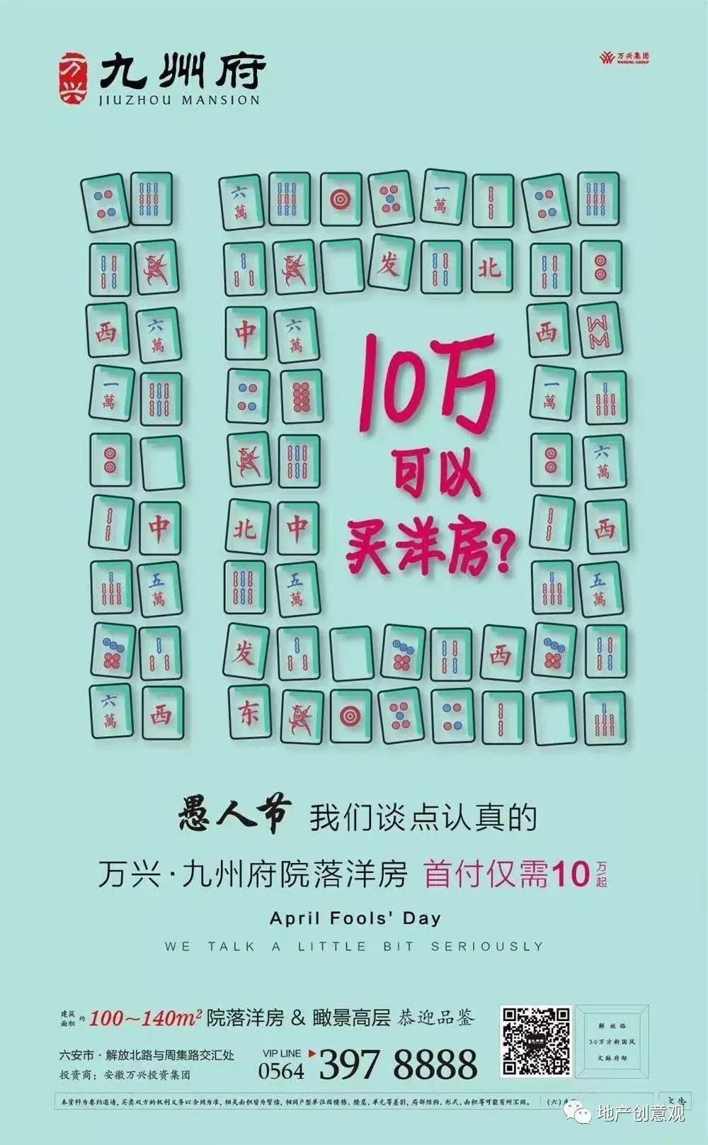 地产广告丨2021愚人节借势海报文案欣赏~插图114