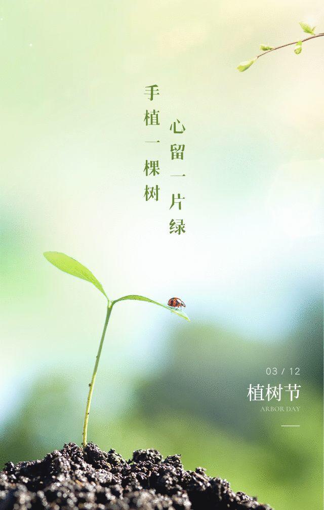植树节文案、植树节海报宣传标语设计欣赏: 植树节, 你想栽在我心上?插图46