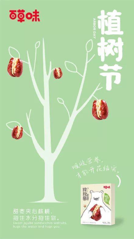植树节文案、植树节海报宣传标语设计欣赏: 植树节, 你想栽在我心上?插图25