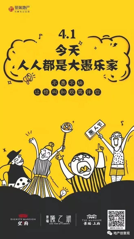 地产广告丨2021愚人节借势海报文案欣赏~插图51