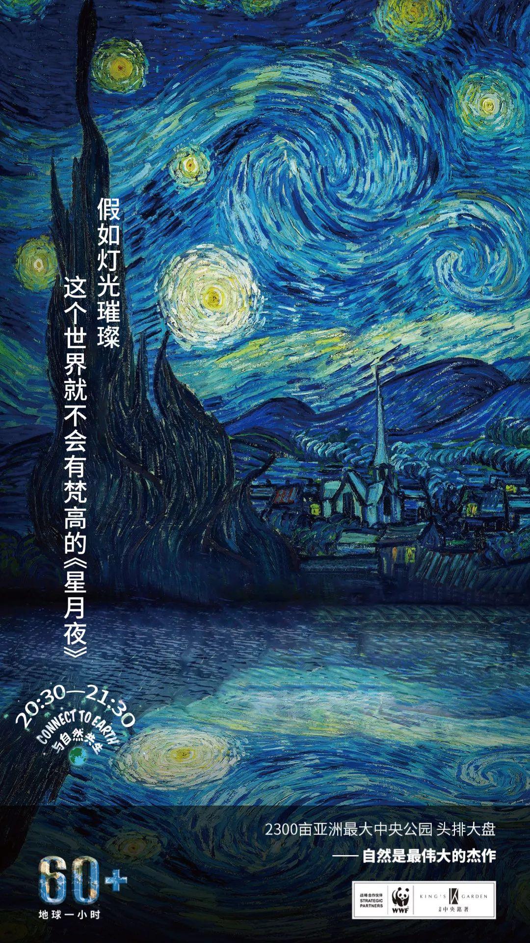 地球一小时文案海报:抬头发现天空中最亮的星!插图26