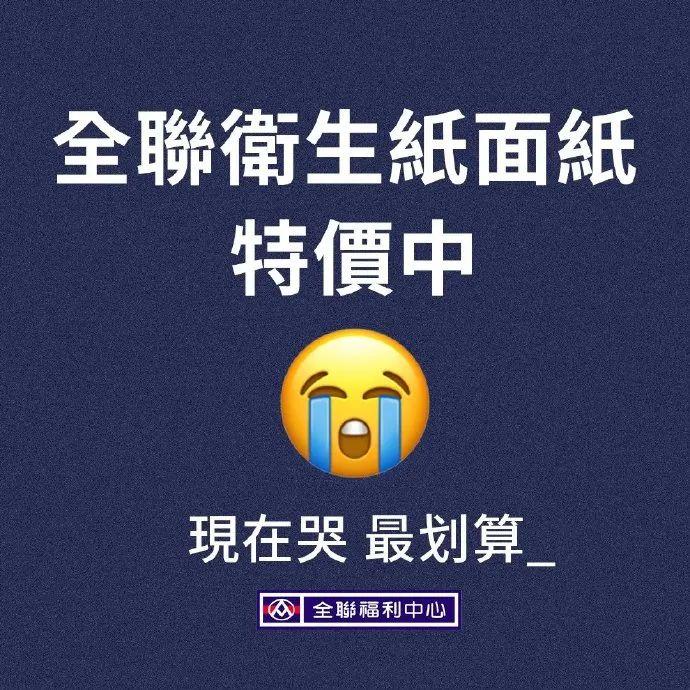 全联超市文案赏析: 为了卖个纸, 这个促销文案绝了,能把人气哭!插图12