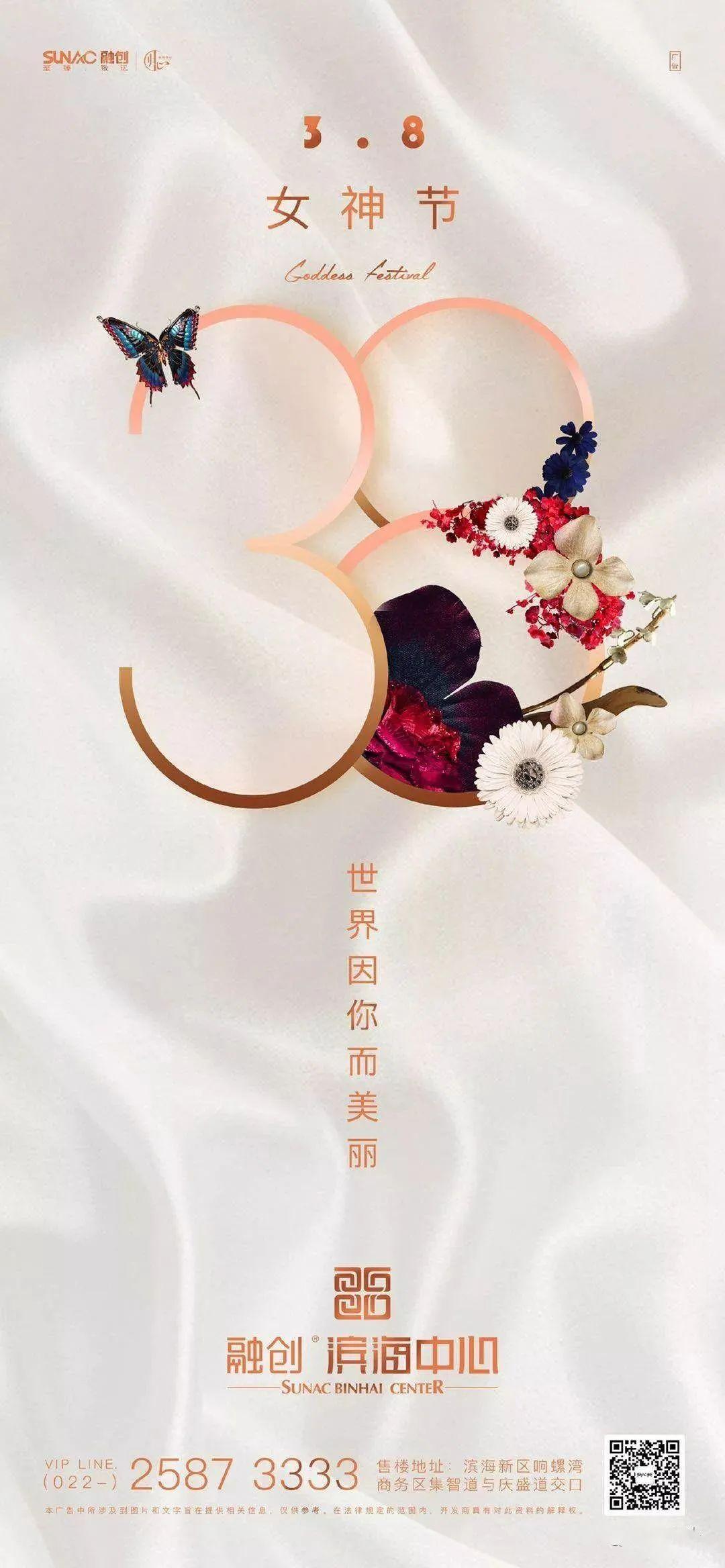 三八女神节 | 文案祝福:愿以美好,呵护你的高光!插图6