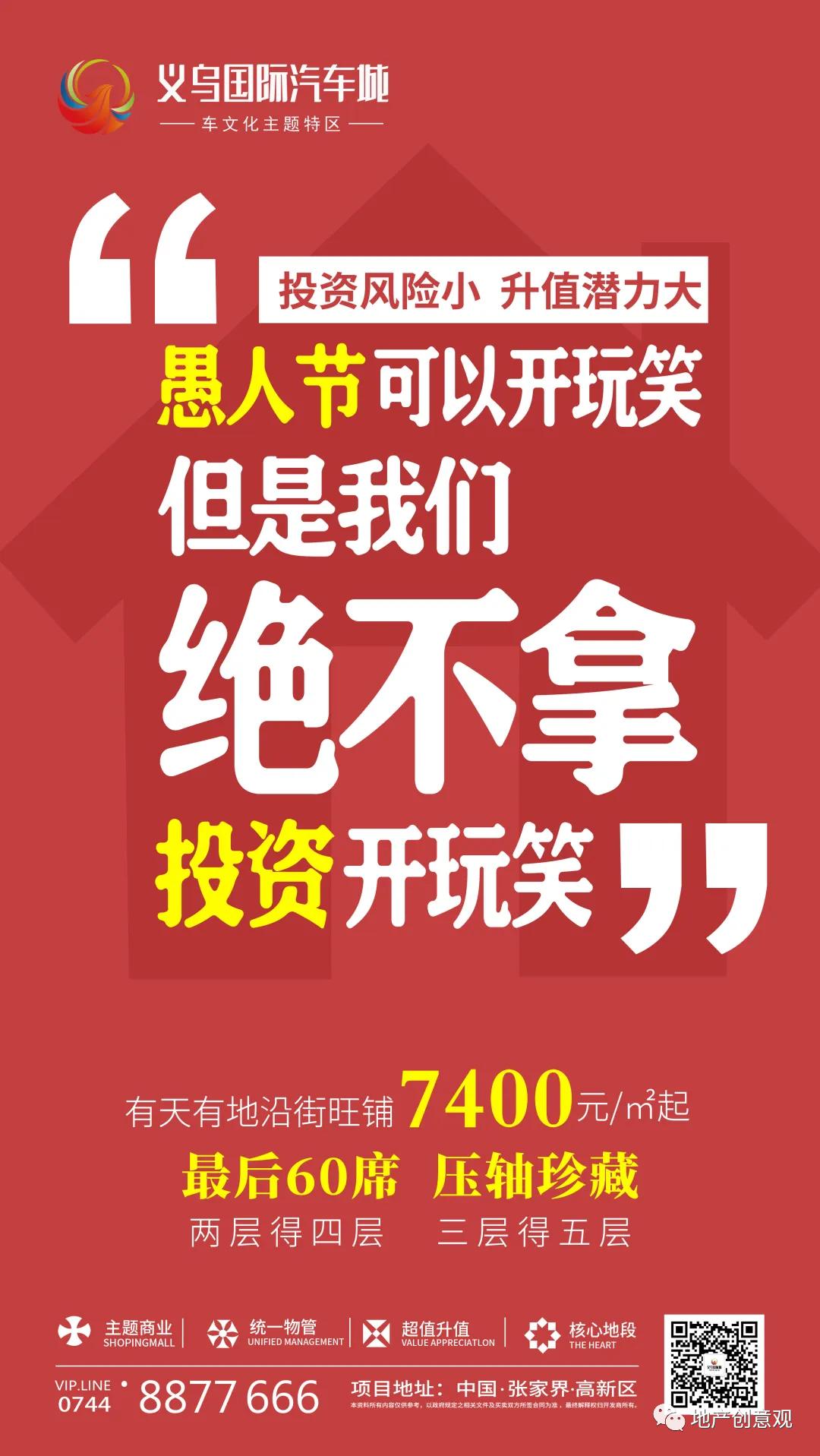 地产广告丨2021愚人节借势海报文案欣赏~插图216