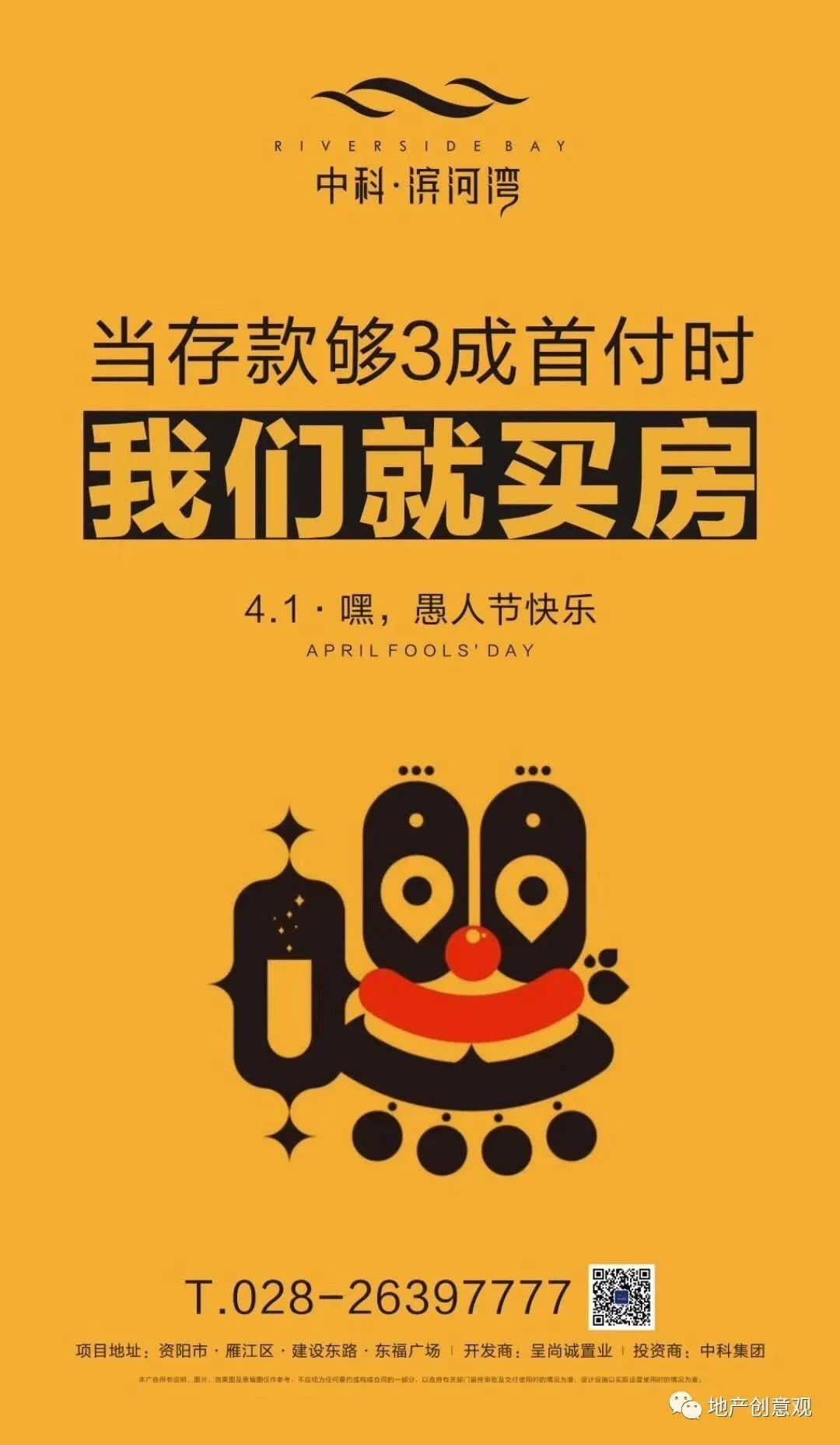 地产广告丨2021愚人节借势海报文案欣赏~插图186
