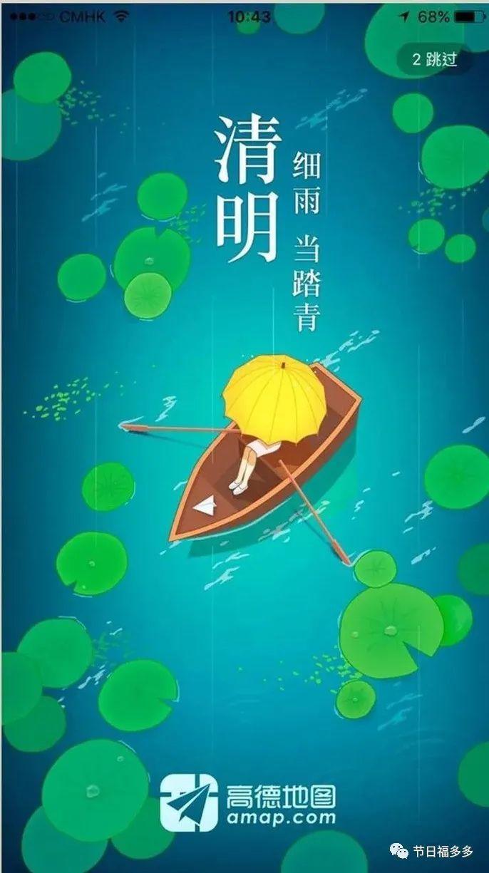 清明节海报文案: 低头追思故人,抬头迈向春天!插图8