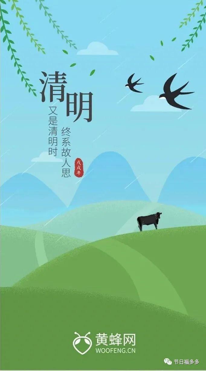 清明节海报文案: 低头追思故人,抬头迈向春天!插图10