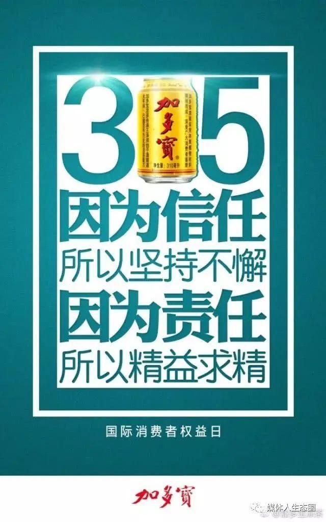 315消费者权益日,各品牌借势海报精选文案欣赏: 让消费者放心!插图6