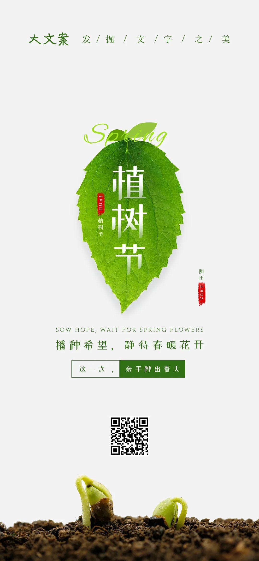 今天可以用! 关于植树节的朋友圈文案:春风十里,不如一抹绿意。插图