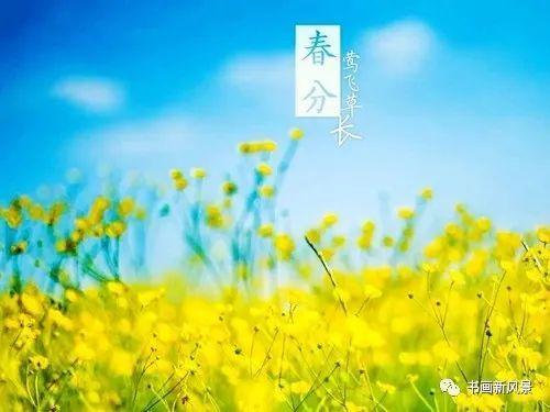 春分古诗词二十二首: 桃李艳妆新~插图1