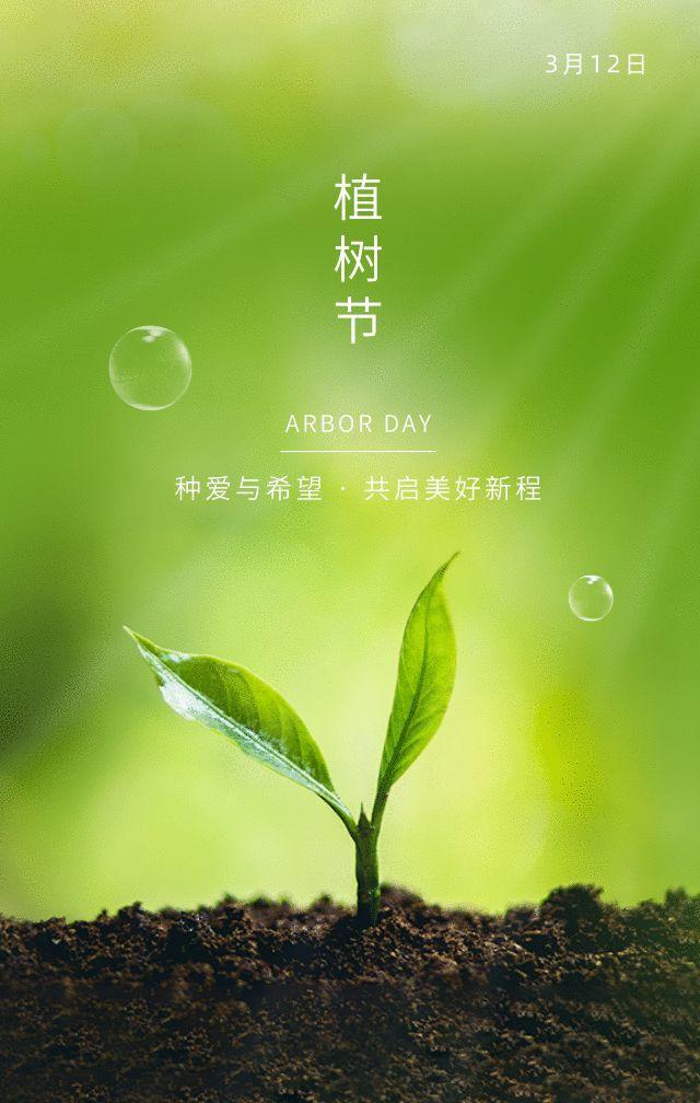 植树节文案、植树节海报宣传标语设计欣赏: 植树节, 你想栽在我心上?插图58