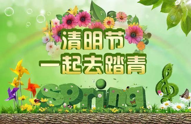 2021清明节问候祝福文案 清明节踏青说说带唯美图片插图3