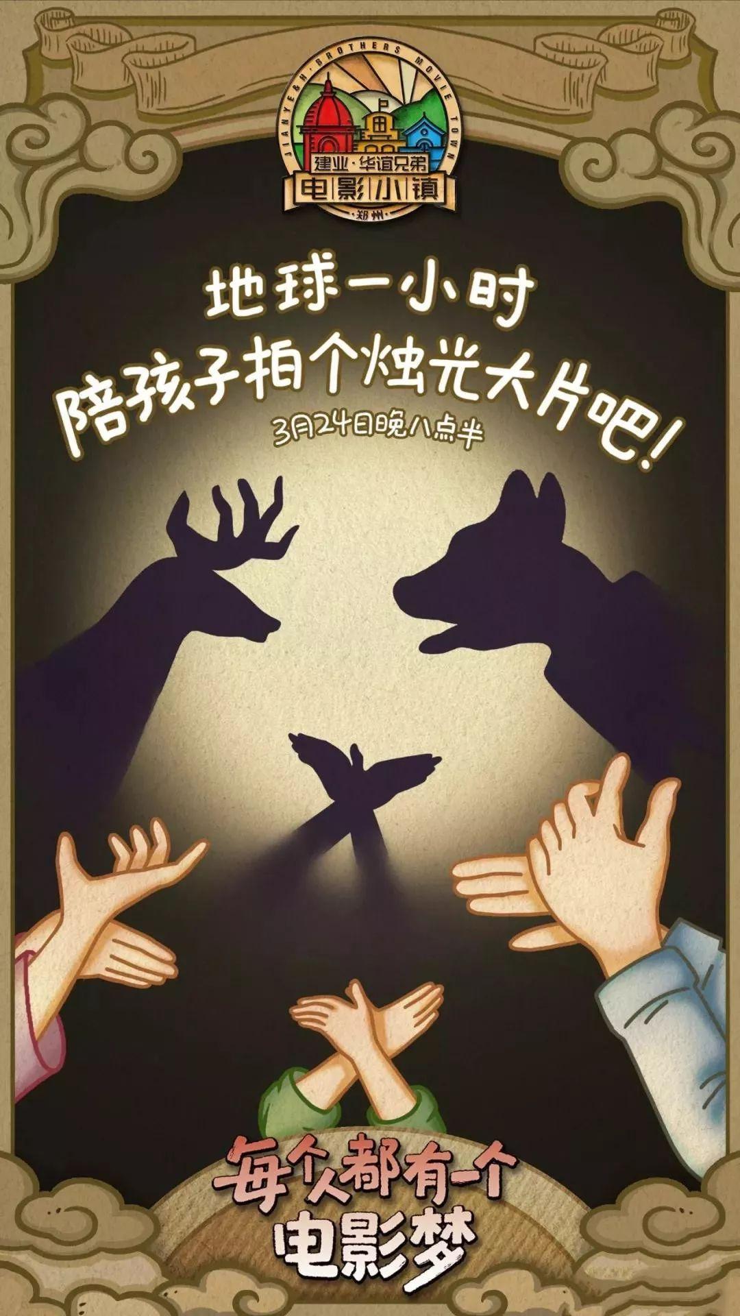 地球一小时文案海报:抬头发现天空中最亮的星!插图37